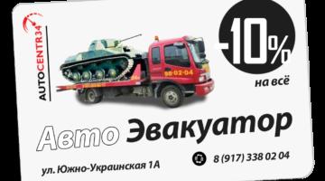 skidka-10%